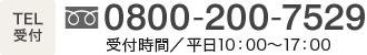 TEL受付 0800-200-7529 受付時間/平日10:00~17:00