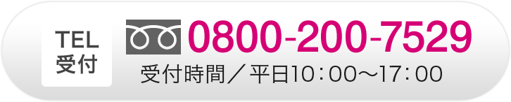 0800-200-7529