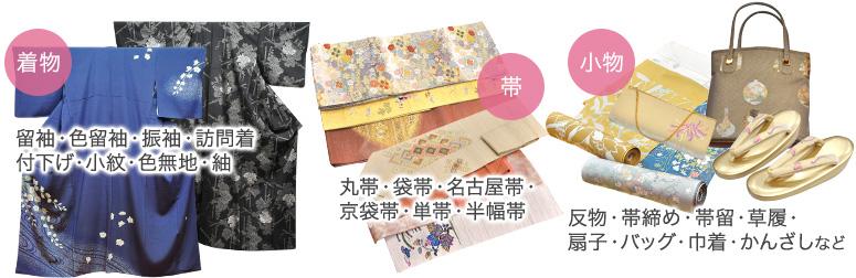 着物・帯・反物から和装小物まで幅広く買取をさせていただきます。