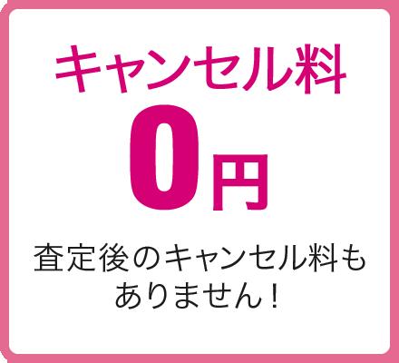 キャンセル0円