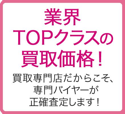 業界TOPクラスの買取価格!