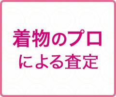 キャンセル料0円 査定後のキャンセル料もありません!